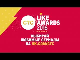 CTC Like Awards 2016
