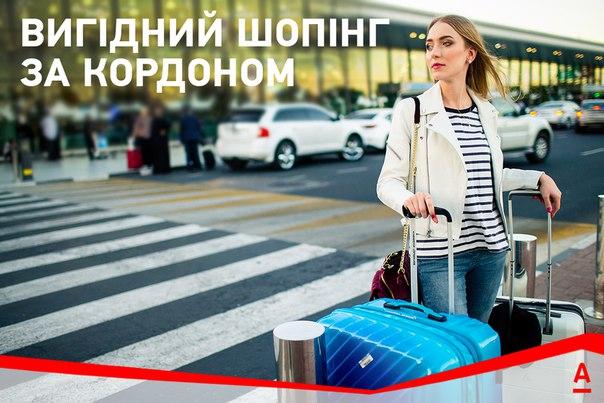 З кредитками Альфа-Банку #безвіз #без_комісії по операціям за кордоном