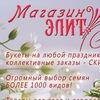 Магазин Элит
