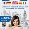 Иностранные языки в Ростове-на-Дону|Совершенство