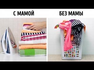 С мамой и без мамы. Почувствуйте разницу.