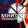 Пиццерия РУТ (МИИТ)