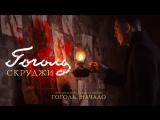 Скруджи - Гоголь (OST «Гоголь.Начало»)