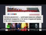 Европа скрывает, как голосовала за включение Эр-Рияда в комиссию ООН