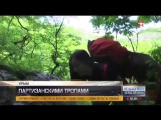 «Крым без фашизма»_ юнармейцы по следам партизан изучили потайные места полуостр
