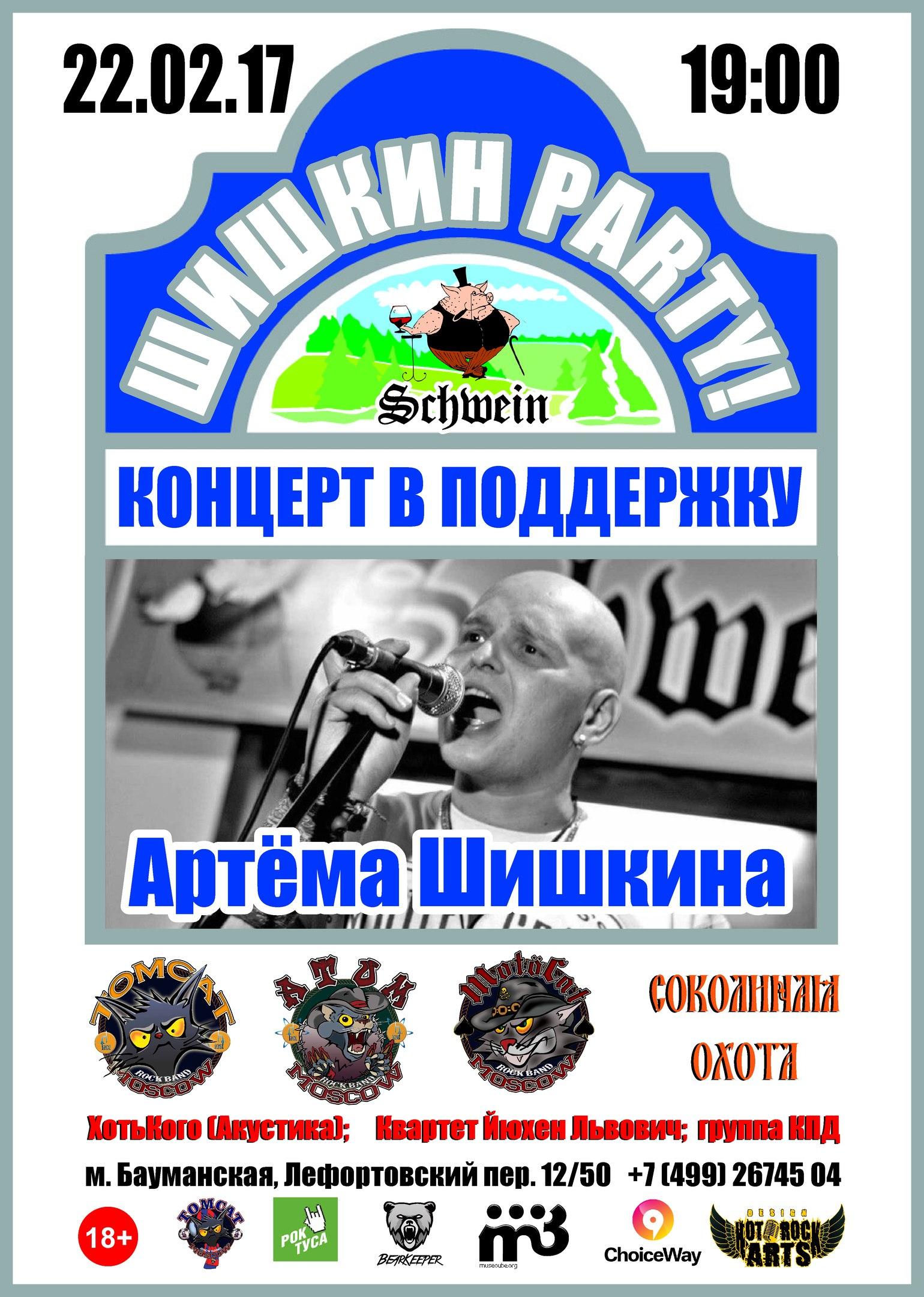 22.02 – Шишкин Partty – SCHWEIN (Мск)