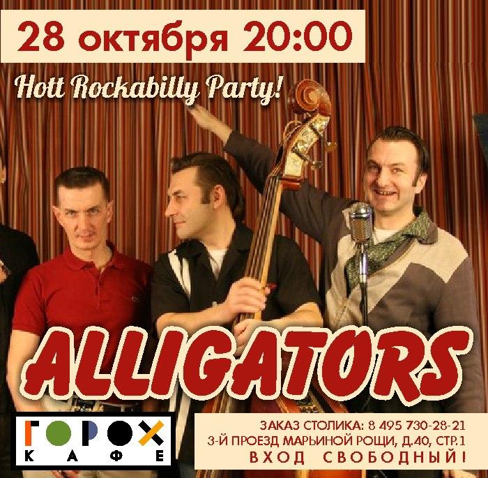 28.10 Alligators в кафе Горох!
