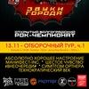 ЗВУКИ ГОРОДА - Рок-Чемпионат | Отборочный тур №1