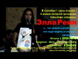 Элла Реин - В Метро (Земфира - cover)