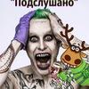 † Подслушано с.Ульяновка †