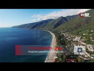 TV12 Gudauta ∷ MUSIC   подписывайтесь на канал✔