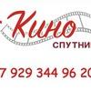 Спутник+Кино Саяногорск