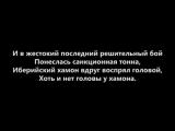 СМЕРТЬ ПАРМЕЗАНА    песня на слова российского поэта А Орлова Орлуши - YouTube [360p]