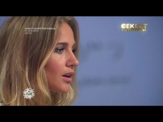 Юлия Ковальчук о Жанне Фриске «Секрет на миллион» (Выпуск от 24.12.1016)