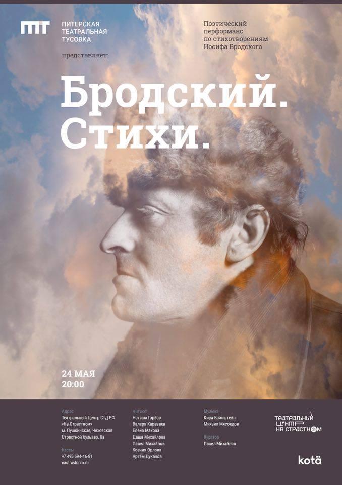 Афиша Москва Бродский. Стихи