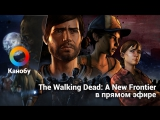 [21:00] The Walking Dead: A New Frontier в прямом эфире