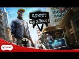 Watch_Dogs 2 в прямом эфире. ДО ВЫХОДА