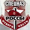 Россы-Урал фонд ветеранов спецподразделений