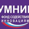 """Фонд содействия инновациям. """"УМНИК""""- Омск"""