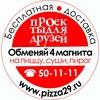 Пицца Для друзей Северодвинск ДОСТАВКА 50-11-11