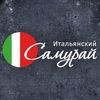 Итальянский самурай | Тверь Доставка суши, пиццы