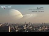 Москва под светом Юпитера: что, если вместо Луны были бы другие планеты?