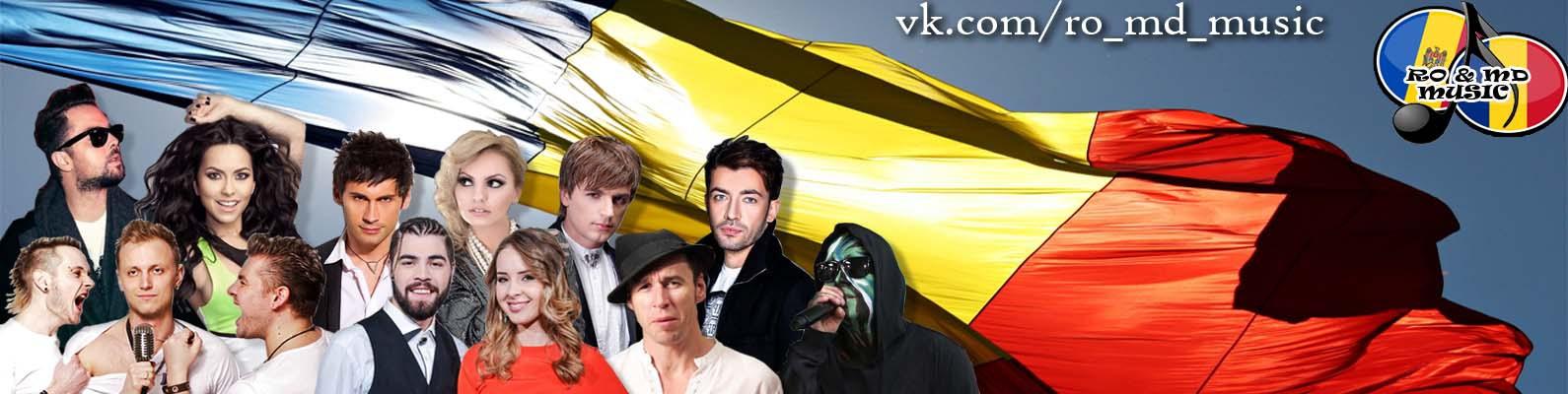 молдавские веселые песни иона суручану слушать