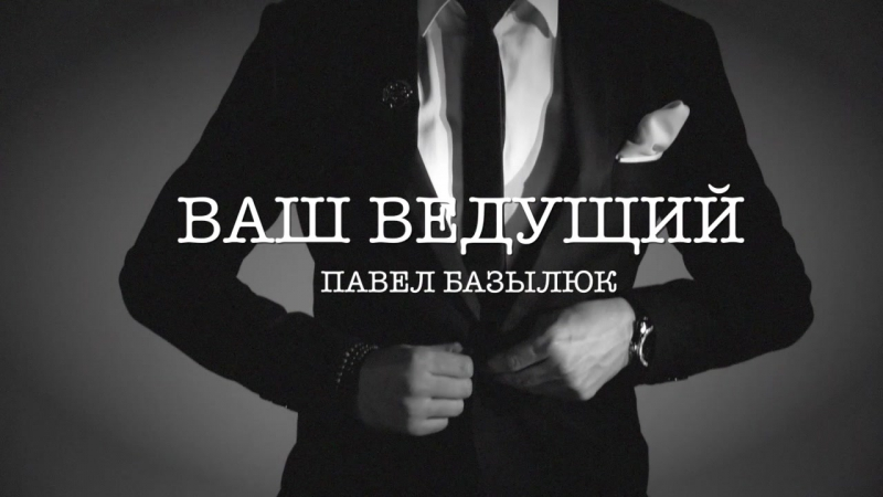 Ведущий Брест Павел Базылюк