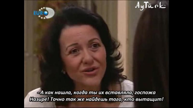 Зять-иностранец - Yabançi damat - 98 серия с русскими субтитрами.