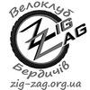 Zig Zag Бердичівські велосипедисти