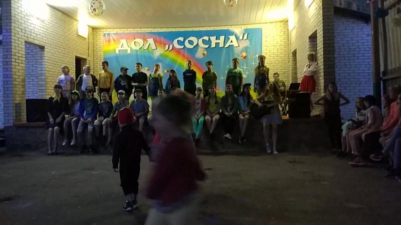Песня Наши сердца - 2 отряд - ДОЛ СОСНА