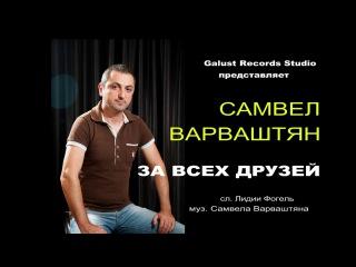 Самвел Варваштян - За всех друзей 2017 (galustrecords.ru)