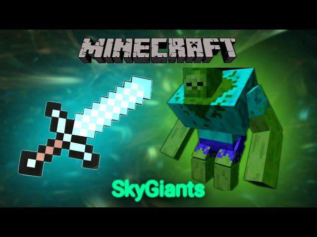 МНОГО ПОБЕЖДАТЬ ВРЕДНО - Minecraft SkyGiants