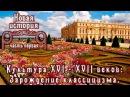 Культура XVI - XVII веков. Зарождение классицизма. (рус.) Новая история
