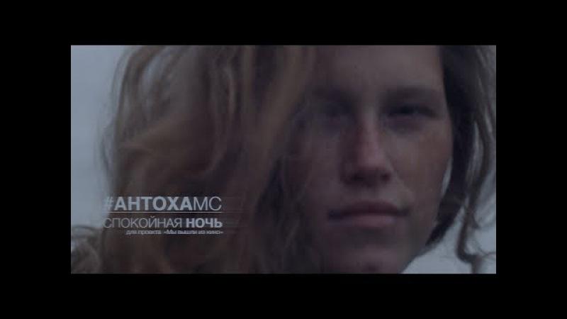 Антоха МС - Спокойная Ночь кавер на группу Кино