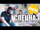 Злой обзор фильма СПЕЦНАЗ ЗА ГРАНЬЮ ВОЗМОЖНОГО Рен-тв