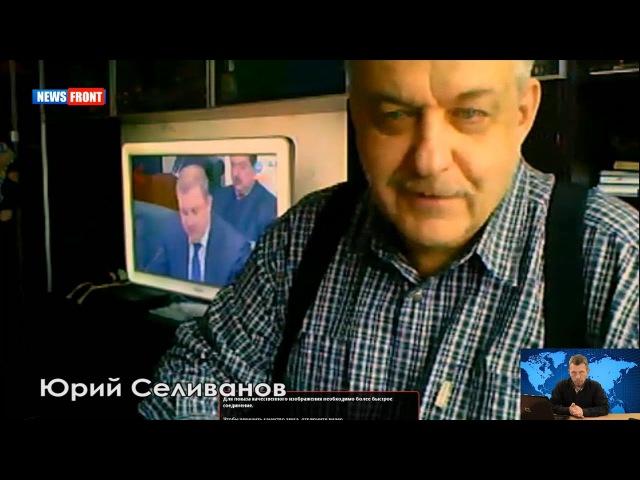 Юрий Селиванов: Городские сумасшедшие и националисты-отщепенцы – это еще не вес...