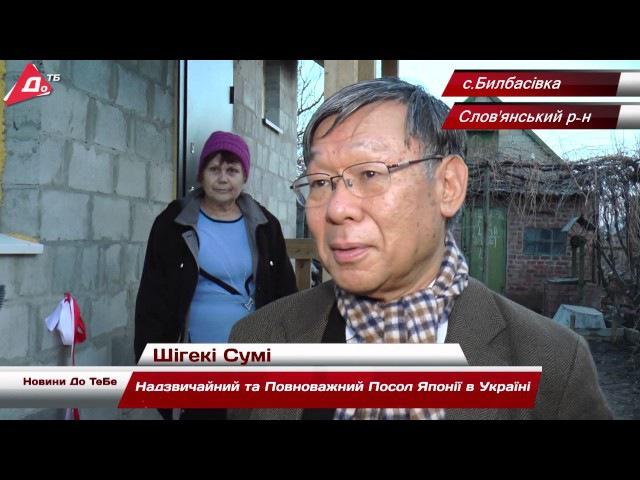 Цього року уряд Японії виділив близько 10 млн. доларів на відбудову Донецької області