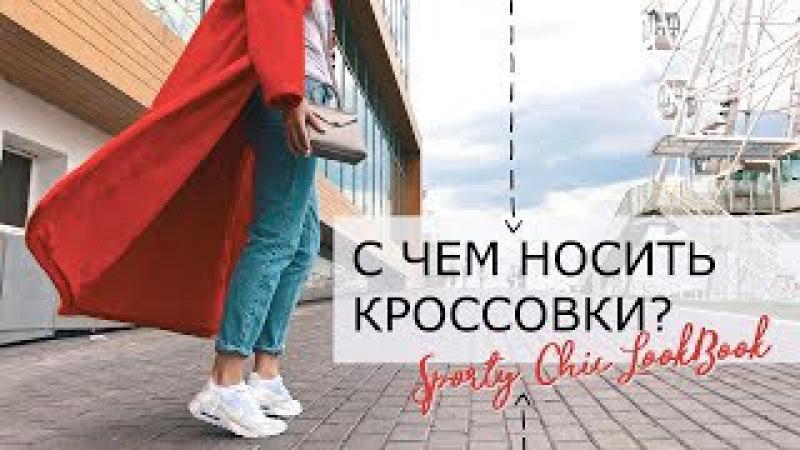 СПОРТ-ШИК и ОБРАЗЫ С КРОССОВКАМИ   Идеи на Раннюю Осень   Streetwear Лукбук