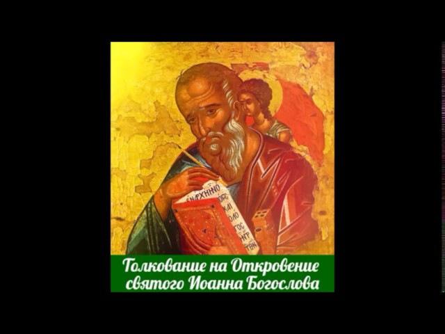 Толкование на Апокалипсис или Откровение святого Иоанна Богослова (Архиепископ Аверкий Таушев)