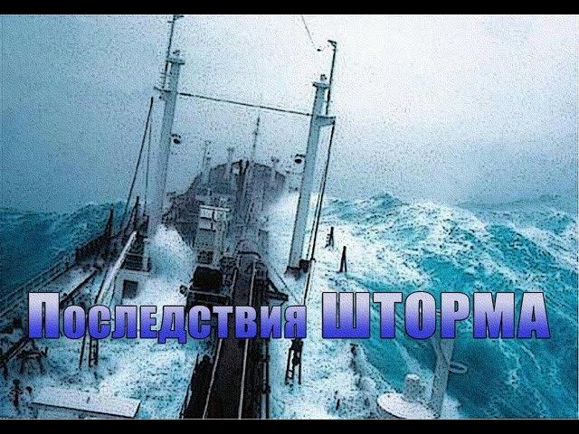 ШОК! Как теряется груз во время ШТОРМА! SHOCK! How is the cargo lost during the STORM!