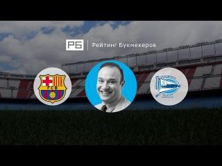 Прогноз Константина Генича: «Барселона» – «Алавес»