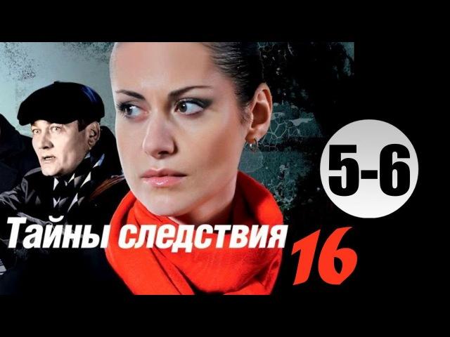 Тайны следствия 16 сезон 5-6 серия (2016) Криминальный фильм сериал