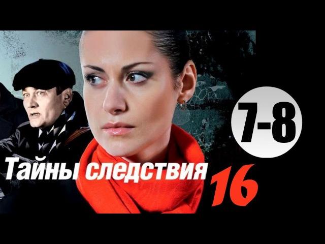 Тайны следствия 16 сезон 7-8 серия (2016) Криминальный фильм сериал