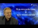Николай Орлов. Пси-воздействие и пси-технологии. Часть 1
