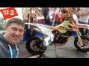 Поездка в Китай Копия KTM Огромная ярмарка мотоциклов