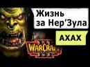 ПРАНК ИГРОЙ над ДЕВУШКОЙ Warcraft 3