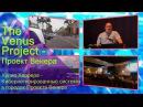 The Venus Project Проект Венера Хулио Херрера Киберсистемы в городах Проекта Венера