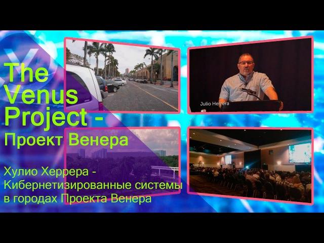 The Venus Project - Проект Венера - Хулио Херрера - Киберсистемы в городах Проекта Венера.