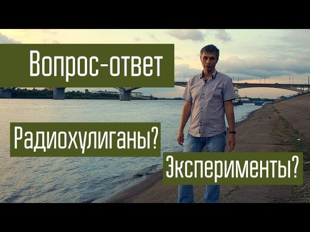Вопрос-ответ от Алексея Игонина. Радиохулиганы, эксперименты, розыгрыши